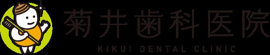 菊井歯科医院(岡山県久米郡美咲町)